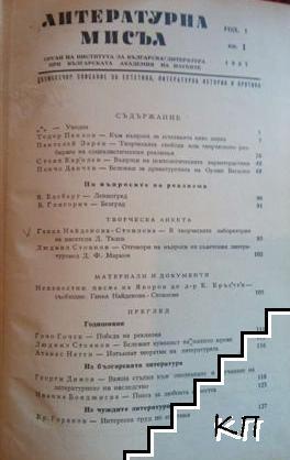 Литературна мисъл. Брой 1-6 / 1957 (Допълнителна снимка 1)