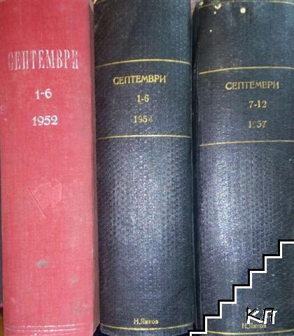 Септември. Бр. 1-6 / 1952. Бр. 1-6 / 1954. Бр. 7-12 / 1957