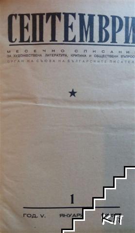 Септември. Бр. 1-6 / 1952. Бр. 1-6 / 1954. Бр. 7-12 / 1957 (Допълнителна снимка 1)