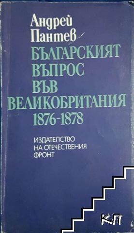 Българският въпрос във Великобритания 1876-1878