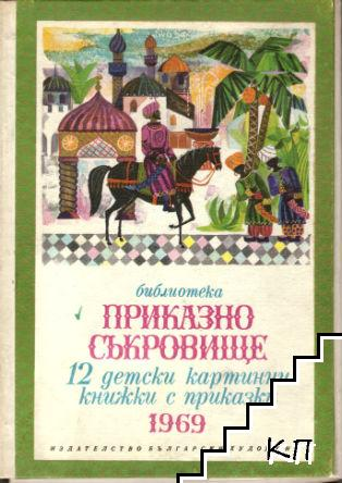 "Библиотека ""Приказно съкровище"""