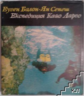 Експедиция Кайо Ларго