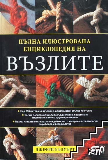 Пълна илюстрована енциклопедия на възлите