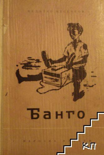 Банго