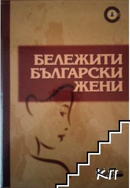 Бележити български жени