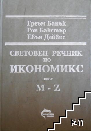 Световен речник по икономикс. Том 2: M-Z