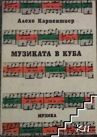 Музиката в Куба