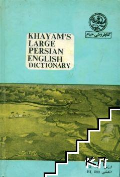 Khayyam's large English-Persian dictionary