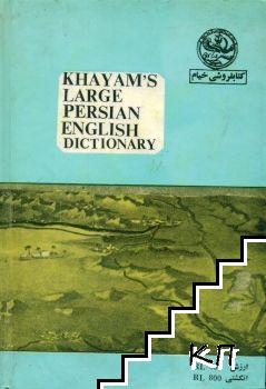 Khayyam's large English-Persian dictionary