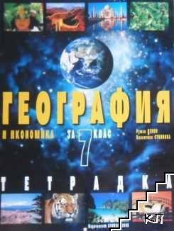 Тетрадка по география и икономика за 7. клас