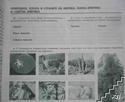 Тетрадка по география и икономика за 7. клас (Допълнителна снимка 2)