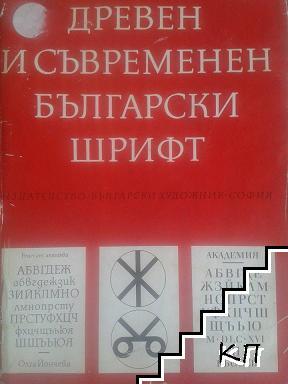Древен и съвременен български шрифт