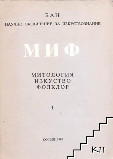 Миф. Част 1: Митология, изкуство, фолклор