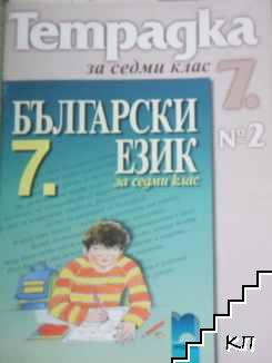 Тетрадка по български език № 2 за 7. клас