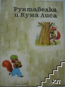 Рунтавелка и Кума Лиса