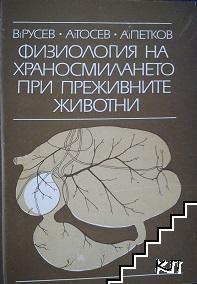 Физиология на храносмилането при преживните животни