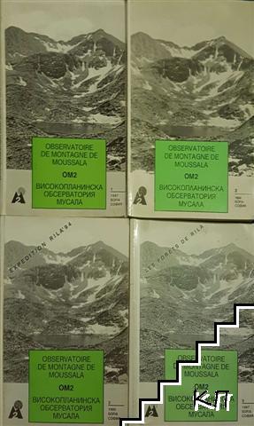 Високопланинска обсерватория Мусала ОМ2. Книга 1-3, 5