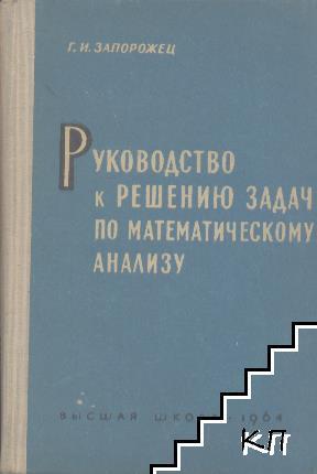 Руководство к решению задач по математическому анализу