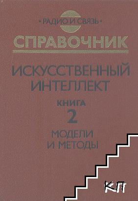 Искуственный интелект в трех книгах. Книга 2: Модели и методы