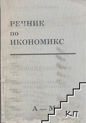 Речник по икономикс. Основни категории. Част 1
