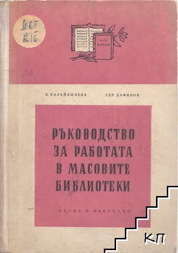 Ръководство за работа в масовите библиотеки