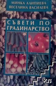 Съвети по градинарство