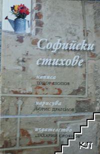 Софийски стихове