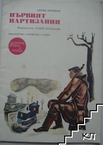 Първият партизанин