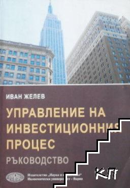 Управление на инвестиционния процес