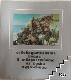Освободителната война в творчеството на руски художници