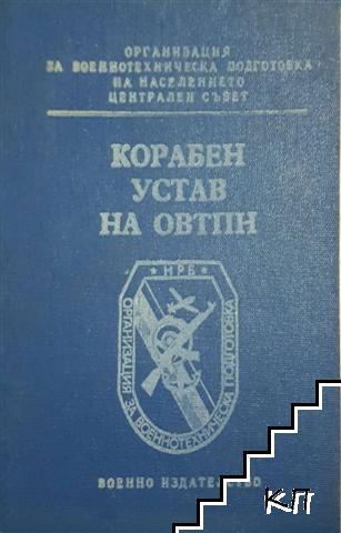 Корабен устав на ОВТПН