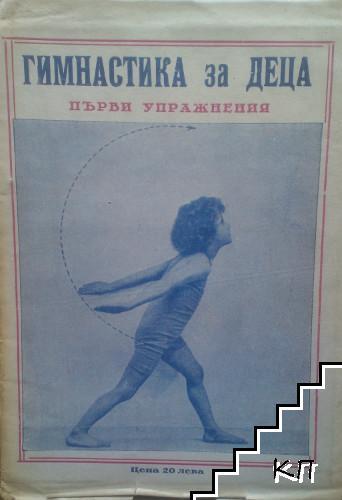 Гимнастика за деца. Първи упражнения