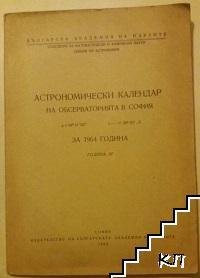 Астрономически календар на обсерваторията в София за 1964 година