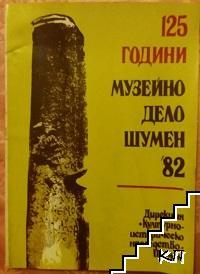 125 години музейно дело Шумен '82