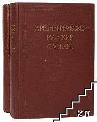 Древнегреческо-русский словарь. Часть 1-2