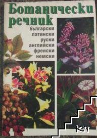 Ботанически речник