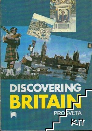 Discovering Britain / ��������� �� ��������������