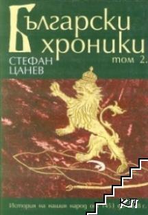 Български хроники. Том 2