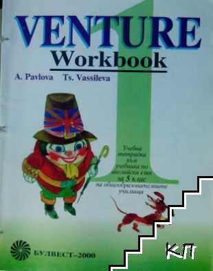 Venture 1: Workbook 1