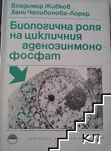 Биологична роля на цикличния аденозинмонофосфат