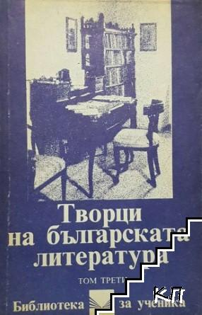 Творци на българската литература. Том 1-3