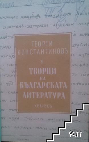 Творци на Българската литература