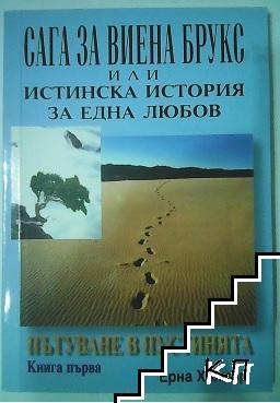 Сага за Виена Брукс. Книга 1: Пътуване в пустинята