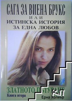 Сага за Виена Брукс. Книга 2: Златното пътуване