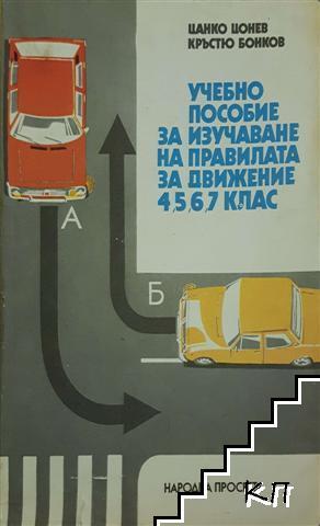 Учебно пособие за изучаване на правилата за движение за 4.-7. клас