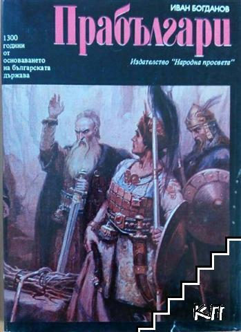 """Поредица """"1300 години от основаването на Българската държава"""". Прабългари / Траки"""