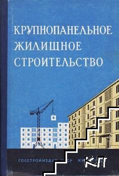 Крупнопанельное жилищное строительство