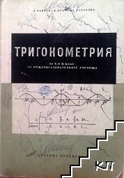 Тригонометрия за 10.-11. клас