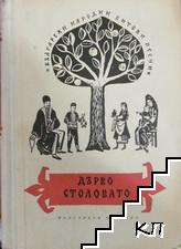 Дърво столовато