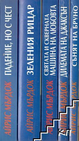 Айрис Мърдок. Комплект от 5 книги